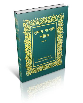 sunanu-nasayee cover
