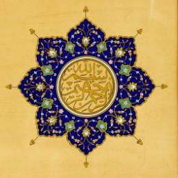 ফরয নামাযের সালাম শেষে প্রথমে ১ বার আল্লাহু আকবার, না ৩ বার আস্তাগফিরুল্লাহ?