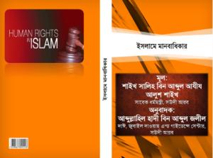 বই: ইসলামে মানবাধিকার