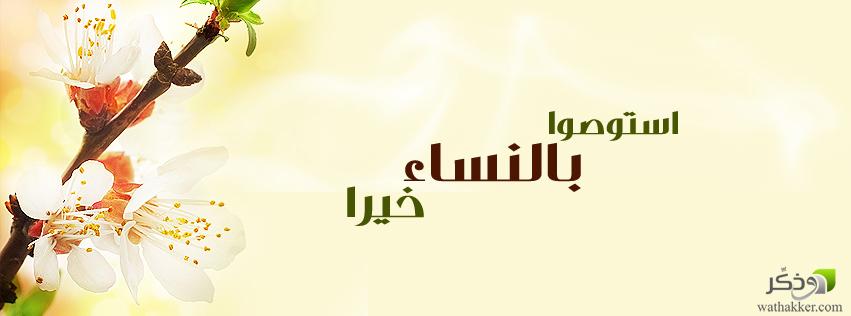 স্ত্রীদের সাথে সদাচরণ করা (রিয়াদুস সালিহীন গ্রন্থ থেকে)