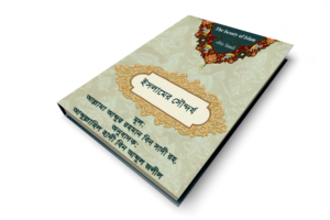 বই: ইসলামের সৌন্দর্য